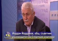 """За инцидента преди няколко дни пред спортно-тренировъчният комплекс в ОУ """"Васил Левски"""""""