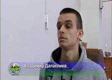 Шестото място за Владимир Далаклиев на европейското първенство по таекуондо за олимпийските категории