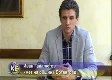 Oбщинският съвет не прие система за прием на първокласници за следващата учебна година в Ботевград.  Какво следва?